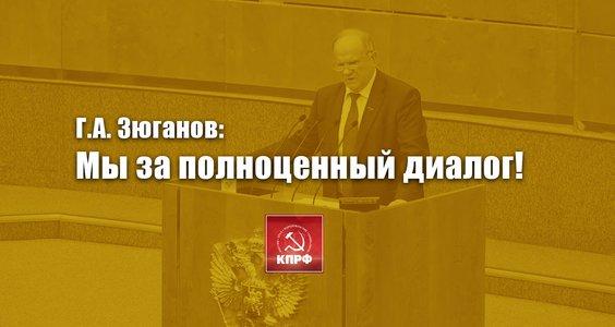 Г.А. Зюганов: Мы за полноценный диалог!