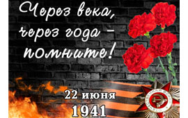 Великим огненным годам святую память сохраним