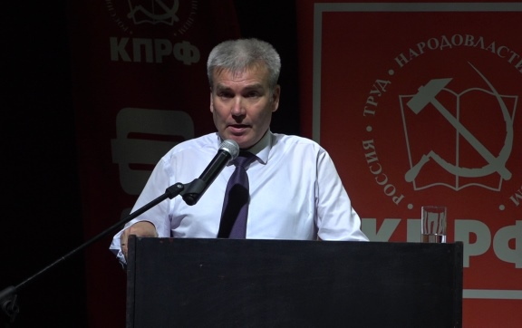 Выступление Василия Бызова во время второго этапа 49-й отчётно-выборной Конференции МК КПРФ