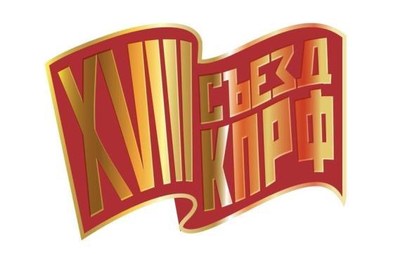 Репортаж в «Правде» II этапа XVIII cъезда КПРФ