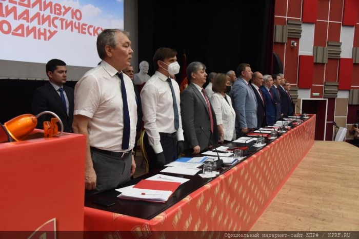 Информационное сообщение о работе II (июньcкого) Пленума ЦК КПРФ