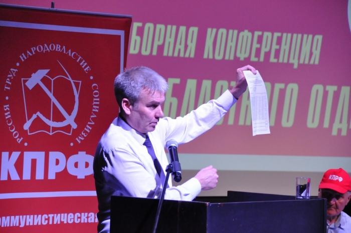 Подмосковные коммунисты определили свой выбор!