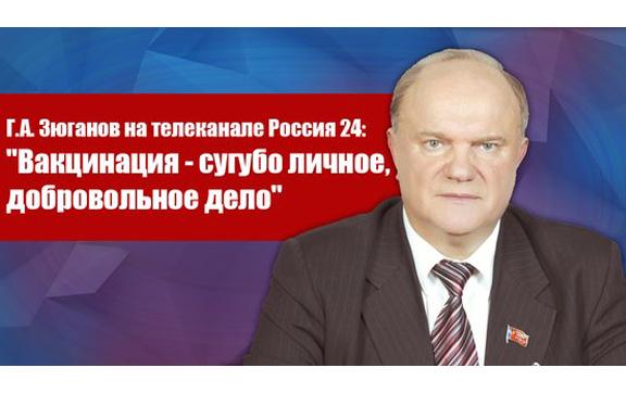 Г.А. Зюганов на телеканале Россия 24: «Вакцинация - сугубо личное, добровольное дело»