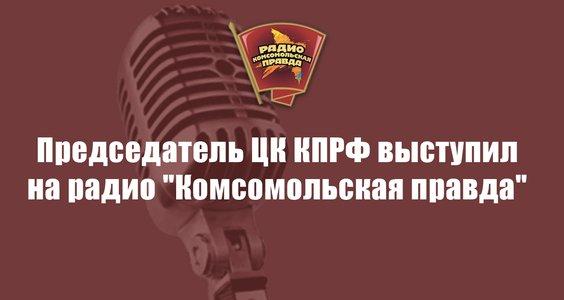 Председатель ЦК КПРФ выступил в программе «Партийная среда с Геннадием Зюгановым» на радио «Комсомольская правда»