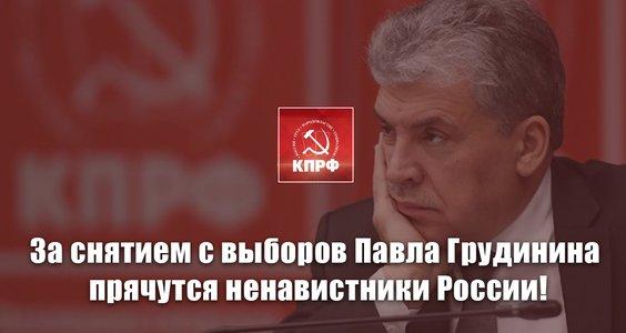 За снятием с выборов Павла Грудинина прячутся ненавистники России!