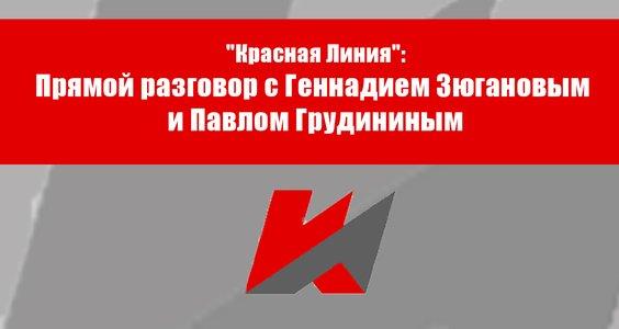 На телеканале «Красная Линия» в передаче «Прямой разговор» - Геннадий Зюганов и Павел Грудинин