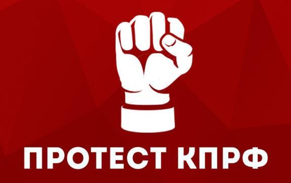 14 - 19 августа пройдет 2-й этап Всероссийской акции протеста КПРФ и левых народно-патриотических сил: «За Программу КПРФ! За народовластие и социализм!»