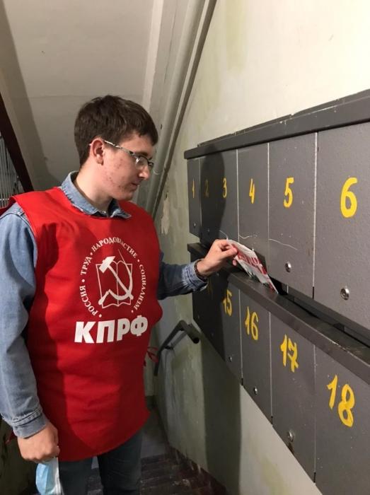 Красногорские коммунисты распространяют партийную прессу