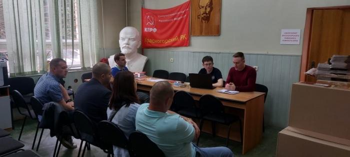 В Красногорском ГК КПРФ состоялось очередное Бюро
