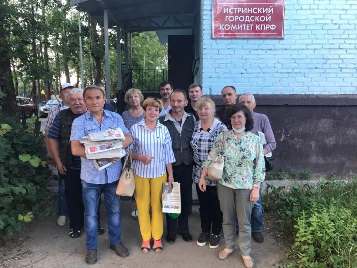 Состоялись Бюро и Пленум Истринского ГК КПРФ