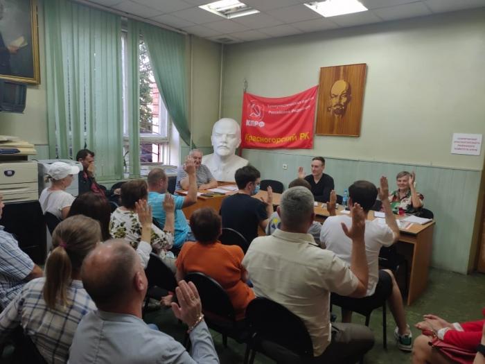 Красногорские коммунисты провели очередное Бюро