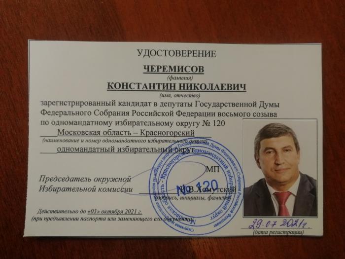 Константин Черемисов зарегистрирован кандидатом в депутаты Государственной и Московской областной Думы