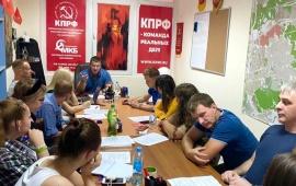 Очередное совместное заседание Балашихинских городских отделений КПРФ и ЛКСМ