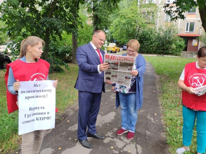Коммунисты Балашихи во главе с Олегом Зверевым за Грудинина!