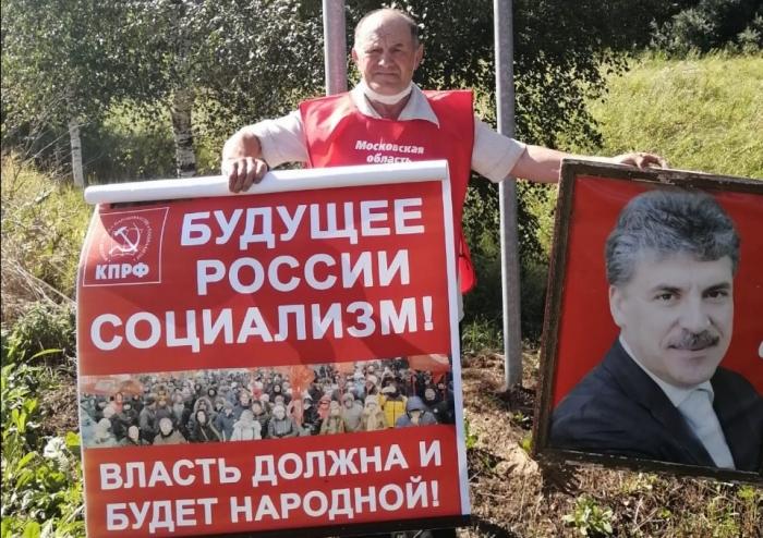 В  г.о. Лотошино продолжается акция «Красные в городе»