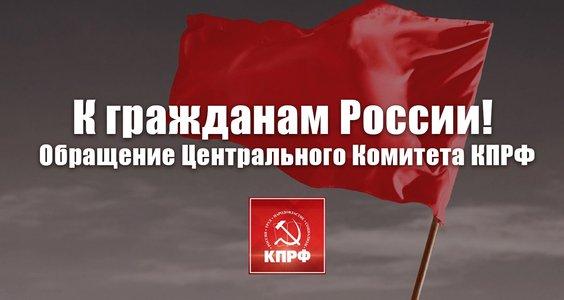 К гражданам России!