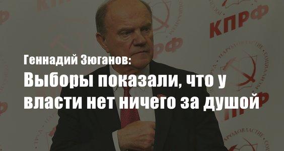 Геннадий Зюганов: Выборы показали, что у власти нет ничего за душой