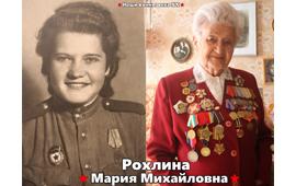 Ко дню рождения Марии Михайловны Рохлиной