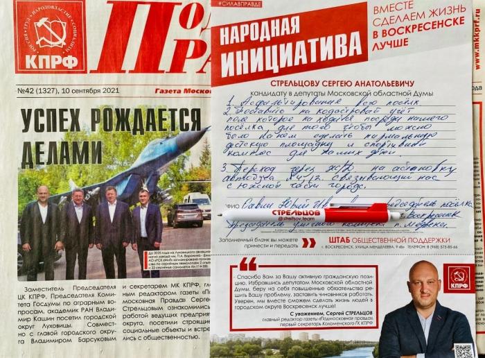 Сергей Стрельцов: Воскресенск погружается в болото нерешенных проблем