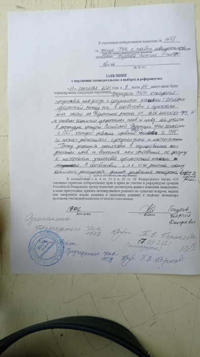 Нарушения в городском округе Красногорск