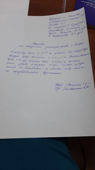 Нарушения в городском округе Подольск