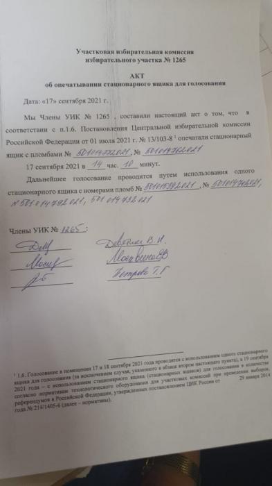 Нарушения в Ленинском городском округе