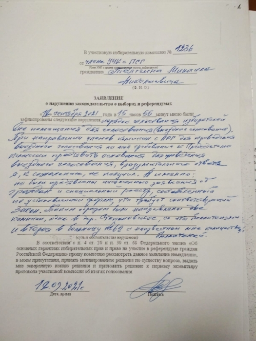 Нарушения в городском округе Красногорск 18 сентября