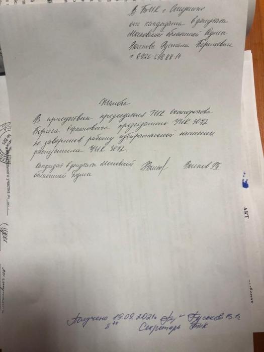 Расследованием нарушений на участке №3072 займутся правоохранительные органы
