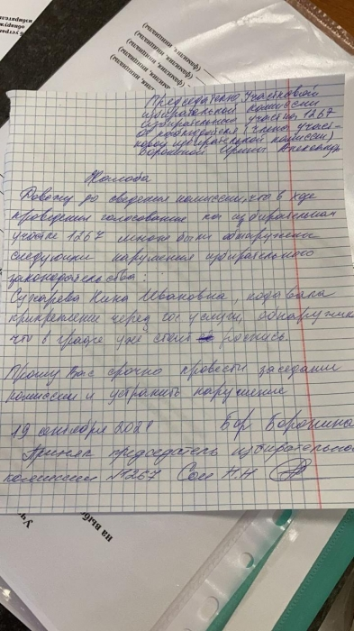 Нарушения в Ленинском городском округе 19 сентября