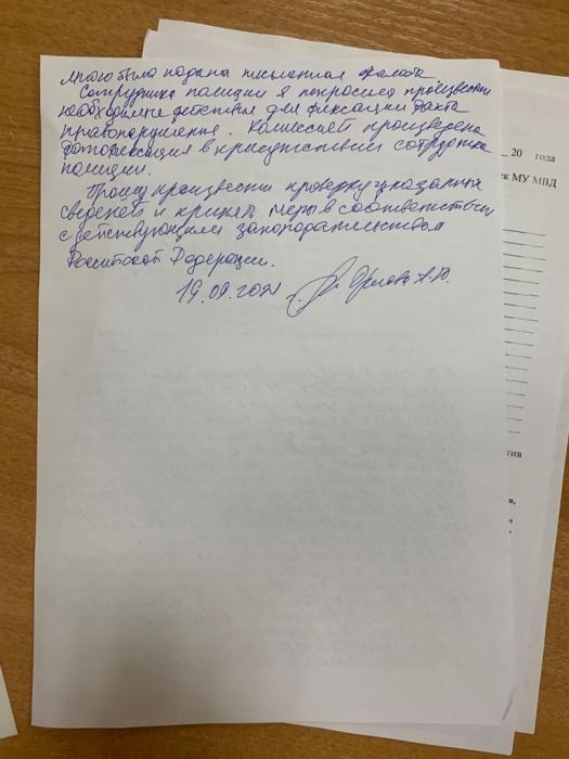 Нарушения в Пушкино
