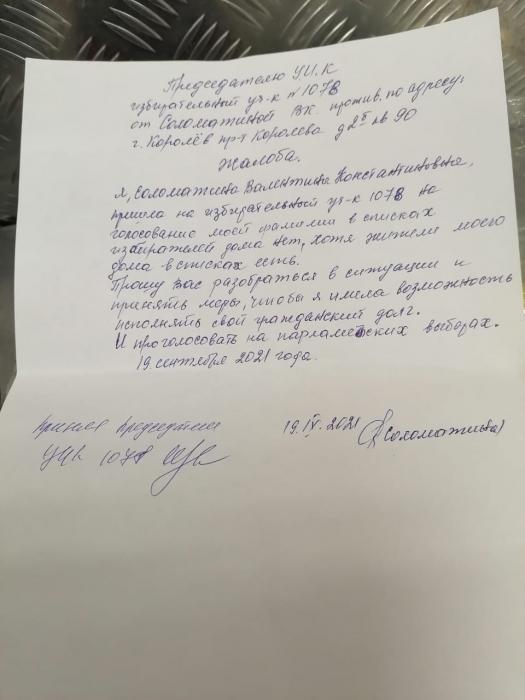 Заявление Королёвского отделения «Дети войны» по итогам  выборов 17-19 сентября 2021 года