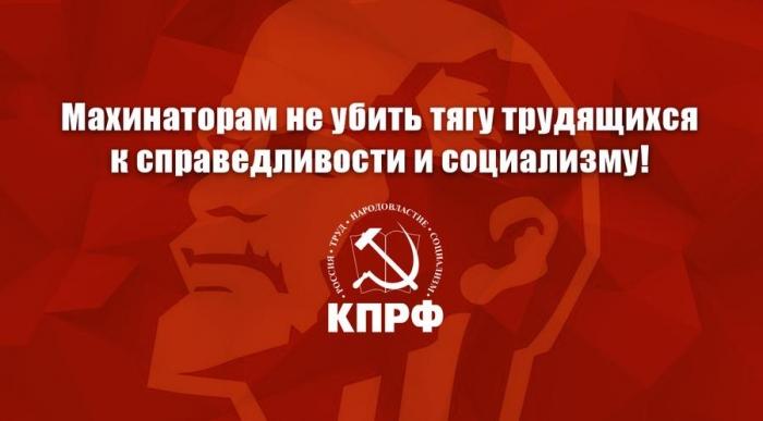 Махинаторам не убить тягу трудящихся к справедливости и социализму!