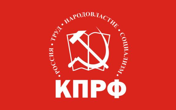Обращение коммунистов Рузского г.о. к жителям