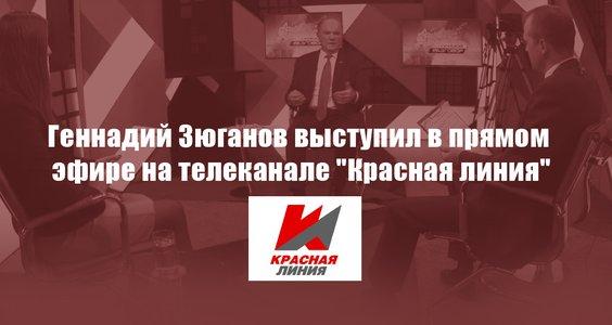 Геннадий Зюганов выступил в прямом эфире на телеканале «Красная линия»