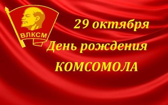 Призывы и лозунги ЦК ЛКСМ к 103-ой годовщине образования Всесоюзного Ленинского Коммунистического Союза молодежи