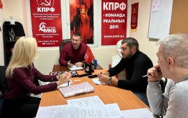 Заседание актива Балашихинского ГК КПРФ