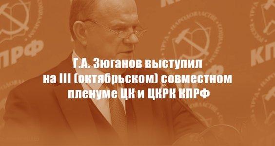 Г.А. Зюганов выступил на III (октябрьском) совместном пленуме ЦК и ЦКРК КПРФ